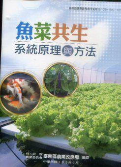 魚菜共生系統原理與方法