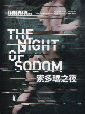 索多瑪之夜(附DVD)