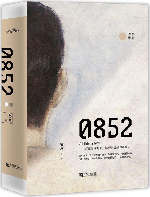 0852(全二冊)(簡體書)