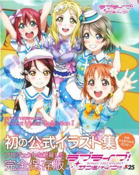 LOVE LIVE!Sunshine!!公式插畫集:Perfect Visual Collection I