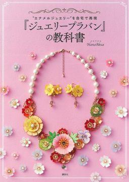 Nana Akua透明塑膠板製作美麗珠寶造型飾品手藝集