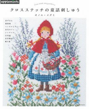 Onoe Megumi美麗十字繡圖案作品集:童話故事