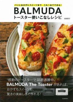 BALMUDA The Toaster製作美味料理食譜集
