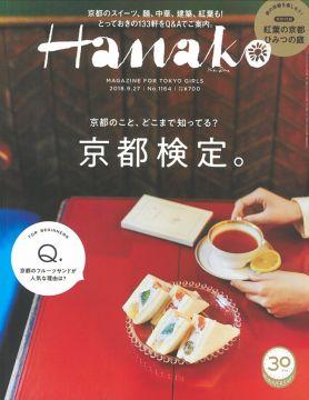 Hanako 9月27日/2018