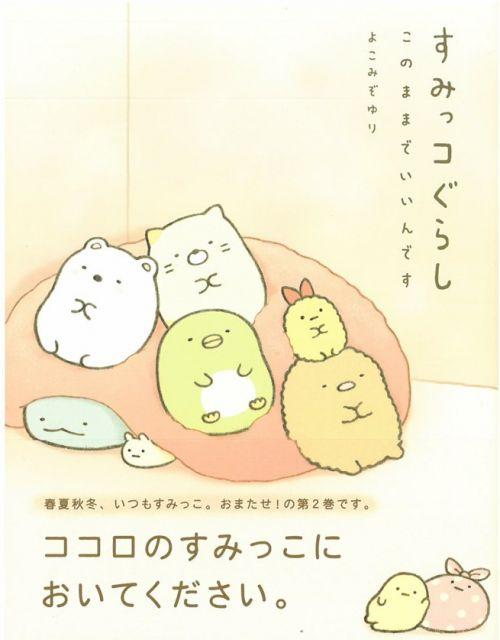 San-X角落生物可愛生活插畫手冊