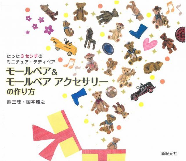 絨毛鐵絲製作可愛迷你泰迪熊小物飾品手藝集