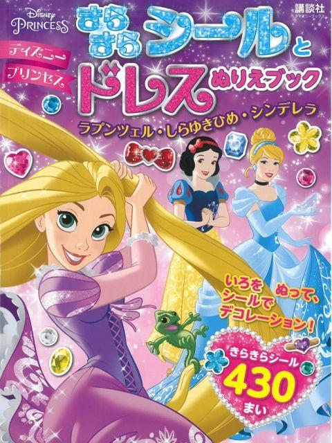 迪士尼公主可愛洋裝著色繪圖集:附閃亮貼紙