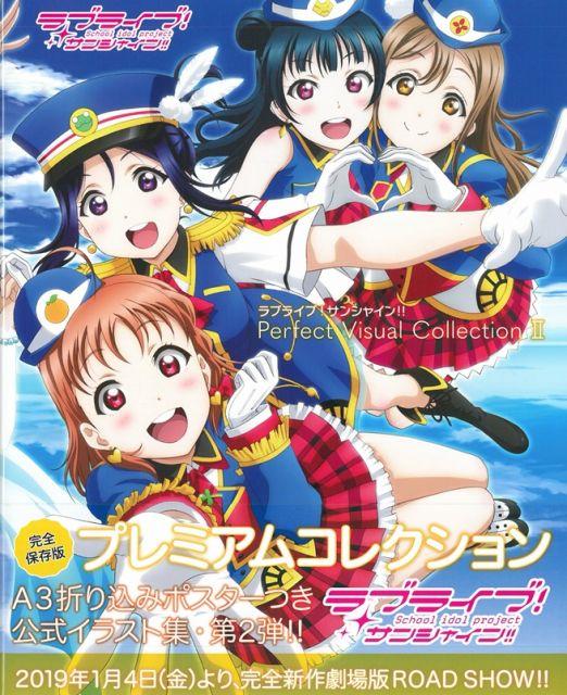 LOVE LIVE!Sunshine!!公式插畫集:Perfect Visual Collection Ⅱ