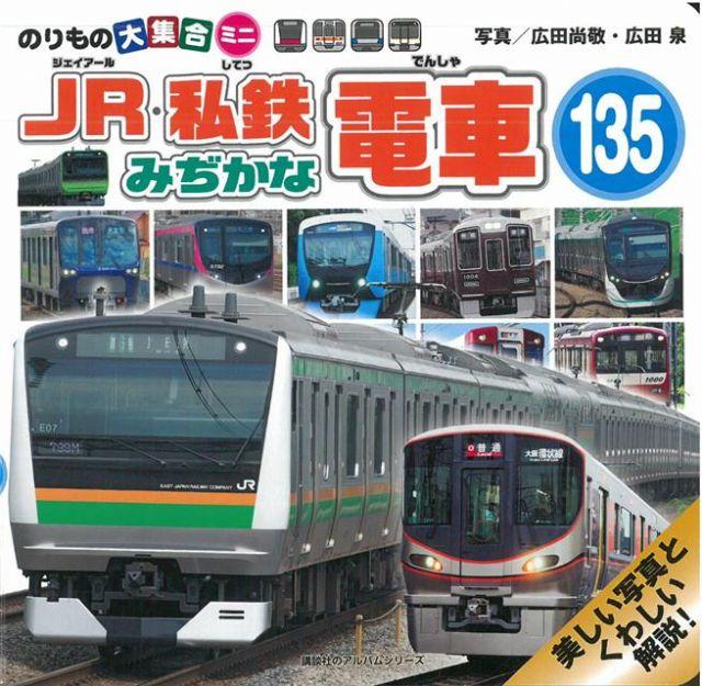 日本JR‧私鐵電車寫真繪本手冊135