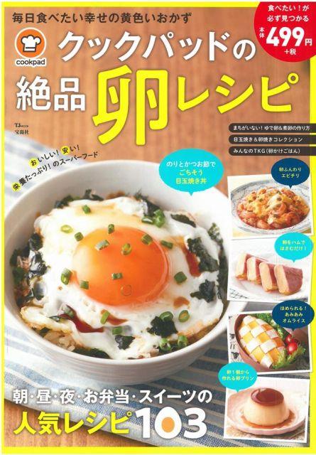 cookpad美味絕品雞蛋料理製作食譜集