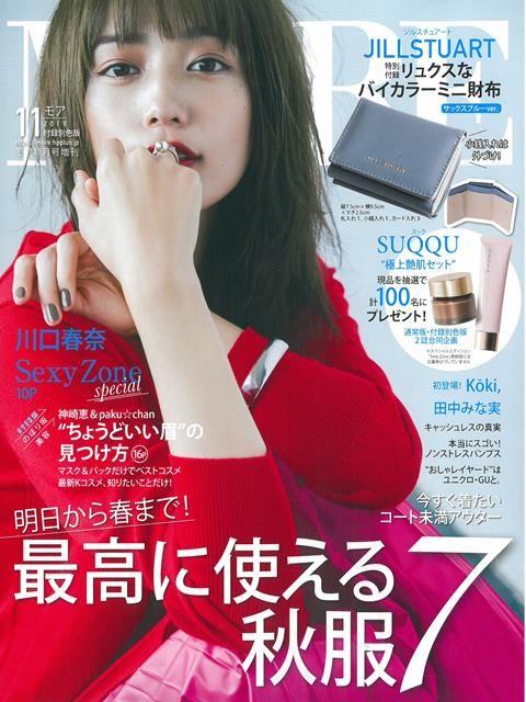 MORE(2019.11)特別版:川口春奈(附JILL STUART薩克斯藍色三折式迷你錢包)