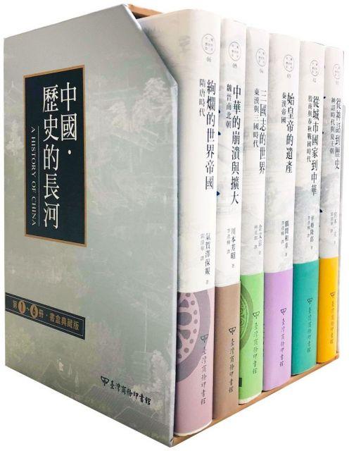 中國.歷史的長河第1-6 冊書盒典藏版(盒裝)