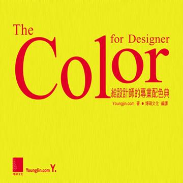 給設計師的專業配色典--The Color for Designer