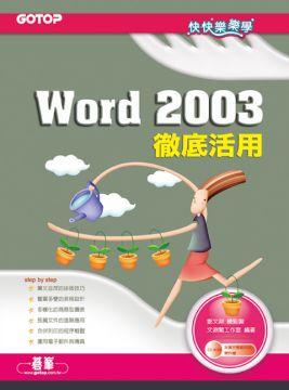 快快樂樂學Word 2003徹底活用(附CD)(平裝)