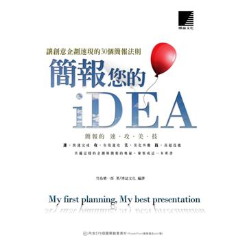 簡報您的iDEA---讓創意企劃速現的30個簡報法則