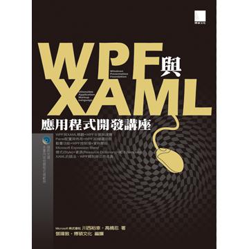 WPF與XAML應用程式開發講座(平裝附光碟片)
