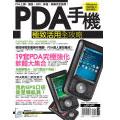 PDA手機極致活用全攻略(平裝)