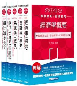 107兆豐商銀甄試套書(八職等高級辦事員適用)經濟學+會計學+票據法+銀行法+銀行專業英文