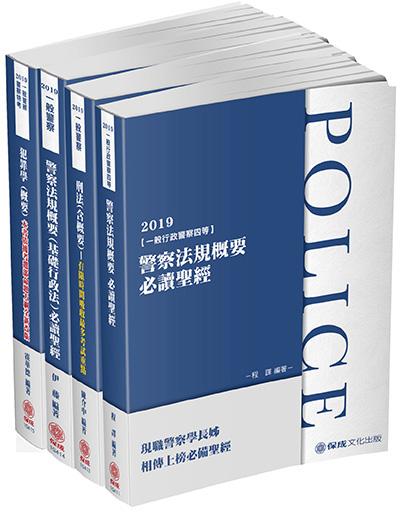 2019一般警察特考(四等行政警察)專業科目套書(保成)(共4本)
