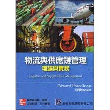 物流與供應鏈管理-理論與實務(Frazelle:Logistics and Supply Chain Management)