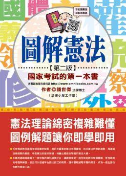 圖解憲法:國家考試的第一本書(第二版)
