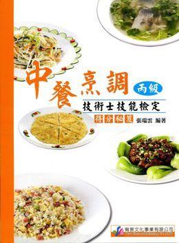 中餐烹調丙級檢定得分祕笈
