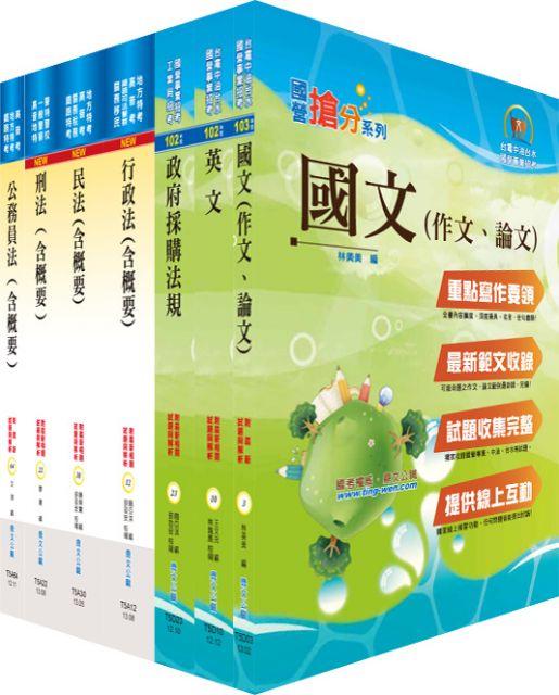 臺灣菸酒公司第3職等(政風)套書(贈題庫網帳號、雲端課程)