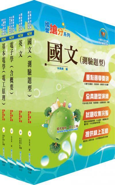 臺灣菸酒公司從業評價職位人員(電氣)套書(贈題庫網帳號、雲端課程)