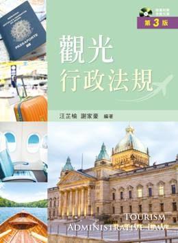 觀光行政法規(第三版)(附歷屆試題光碟)