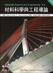 材料科學與工程導論(Callister & Rethwisch:Materials Science & Engineering 9/E)(SI版)(二版)