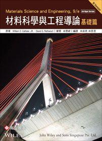 材料科學與工程導論‧基礎篇(Callister & Rethwisch: Materials Science and Engineering 9/E)(Abridged Version)(SI版)(二版)