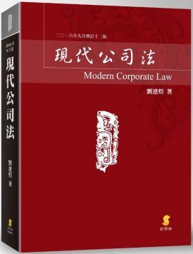 現代公司法(12版)