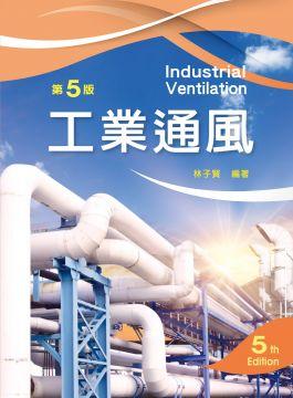 工業通風(第五版)