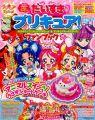 KiraKira☆光之美少女 A La Mode&光之美少女趣味遊戲讀本 春夏:附兔子蛋糕玩具