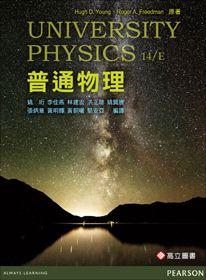 普通物理(Young & Freedman: University Physics with Modern Physics 14/E)(二版)