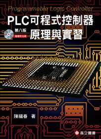 PLC可程式控制器原理與實習(隨書附光碟片)(八版)