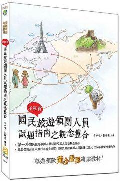 不死背:國民旅遊領團人員試題指南之觀念整合(二版)