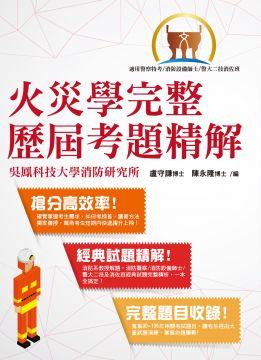 火災學完整歷屆考題精解(經典試題精解.完整題目收錄)(2版)