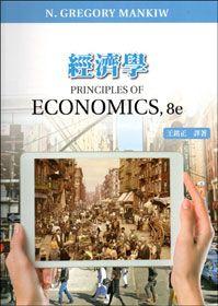 經濟學(Gregory Mankiw: Principles of Economics 8/E)(五版)