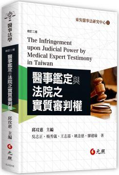 醫事鑑定與法院之實質審判權(二版)(精裝)