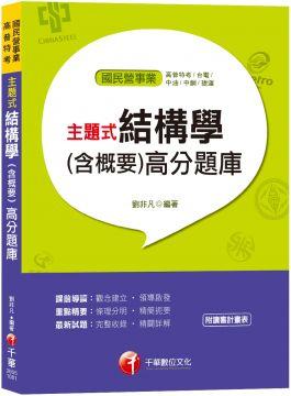 「結構學」各類考試寶典:主題式結構學(含概要)高分題庫(國民營事業、高普特考)