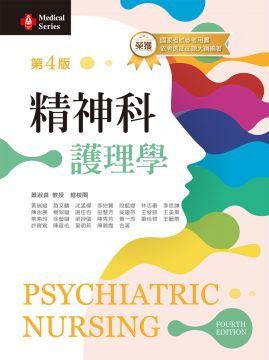 精神科護理學(第四版)
