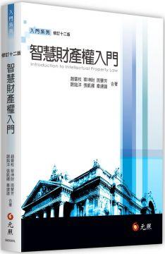 智慧財產權入門(12版)