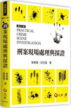 刑案現場處理與採證(三版)