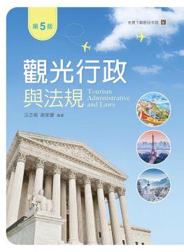 觀光行政與法規(第五版)(含歷屆試題線上閱讀QR Code)