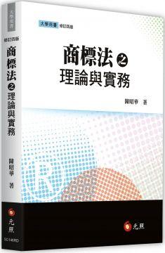 商標法之理論與實務(四版)