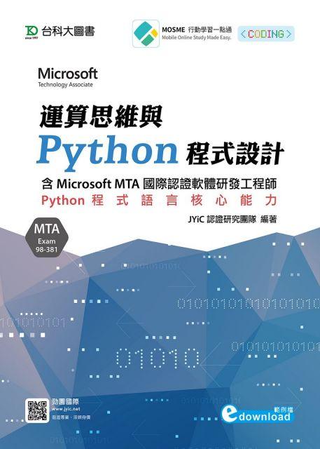 運算思維與Python程式設計‧含Microsoft MTA國際認證軟體研發工程師:Python程式語言核心能力(Exam 98-381)
