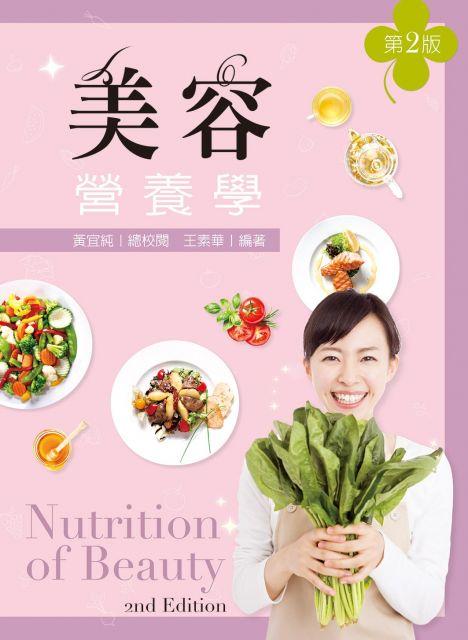 美容營養學(第二版)