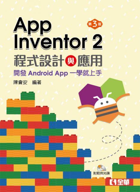 App Inventor 2程式設計與應用:開發Android App一學就上手(第三版)(附範例光碟)
