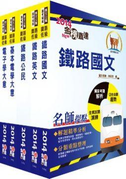 103年鐵路特考佐級(電子工程)套書